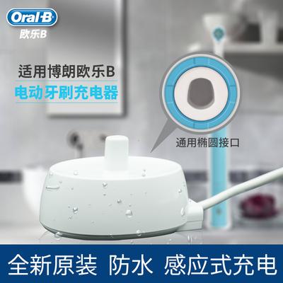 OralB/欧乐B博朗欧乐B 电动牙刷充电器适合D12 D16 D20 P2000打折促销