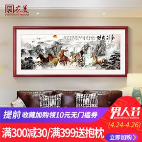 马到成功字画中式客厅装饰画办公室书房沙发背景墙壁画八骏图挂画
