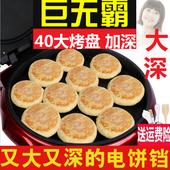 大号家用加深悬浮电饼铛加大口径烤盘双面加热烙饼机电饼档40 正品
