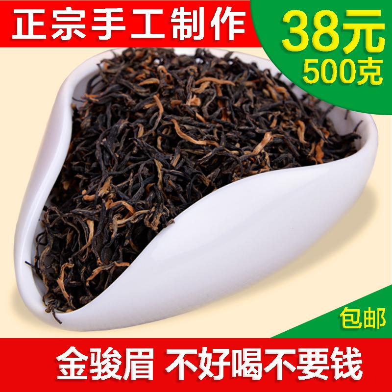 特级红茶 武夷桐木关金骏眉茶叶 2019年春茶 散装500克包邮