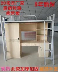 公寓床单人床大学生上床下桌员工铁床宿舍带书桌书柜组合床