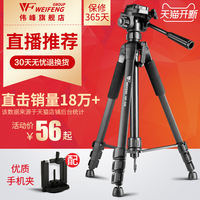 Weifeng 3520 SLR camera tripod photography camera portable micro single tripod mobile phone self-timer live support Canon Nikon camera video outdoor anchor desktop multi-function female bracket