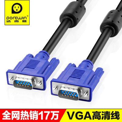 达而稳vga线电脑显示器主机连接线数据延长线视频投影仪5/10/15米台式机接显示屏电视机传输线