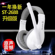 头戴式耳机学生英语听力口语测试耳机头戴式立体声耳麦台式机电脑有线耳机耳麦声丽ST-2688旗舰版
