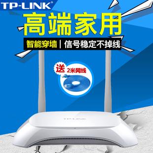 TP-LINK无线路由器 300M无线WIFI高端家用穿墙王TPLINK高速光纤