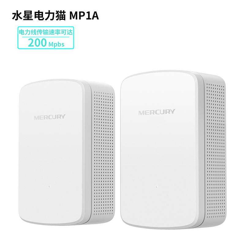 MERCURY水星MP1A高速IPTV子母有线电力猫套装一对支持IPTV穿墙电力线小米家用高清监控信号扩展适配器200M