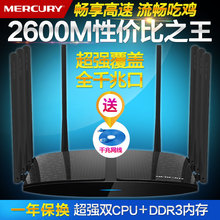 Mercury All Gigabit Wireless Router Household 2600M High Speed Dual Frequency 5G Wall-Crossing King Large Household High Power Dual CPU Intelligent WiFi Telecom Optical Fiber 200M100 Mobile Unicom D26G