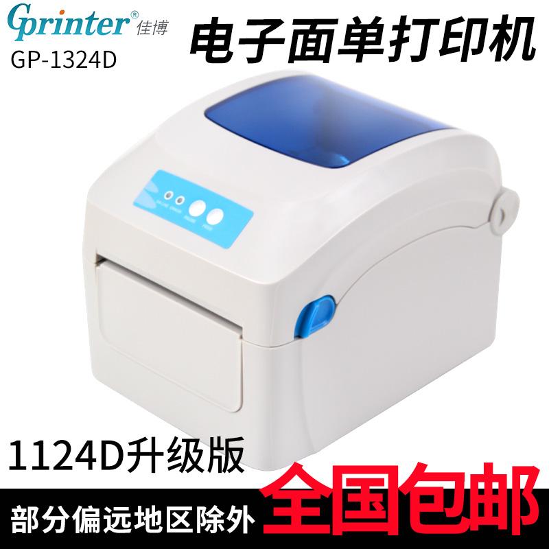 高速面單打印機