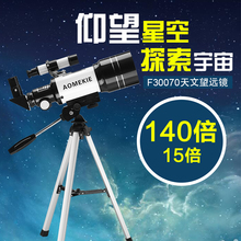 Entrance-level large-aperture refraction student astronomical telescope high-power and high-definition view of the moon outdoor gift portable