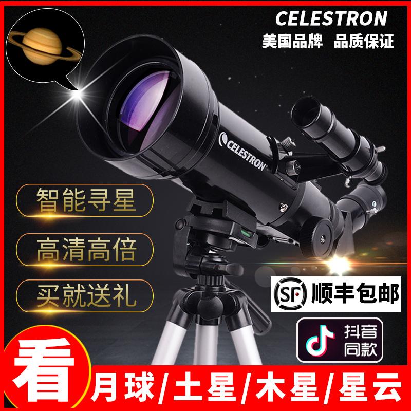望远镜 天文