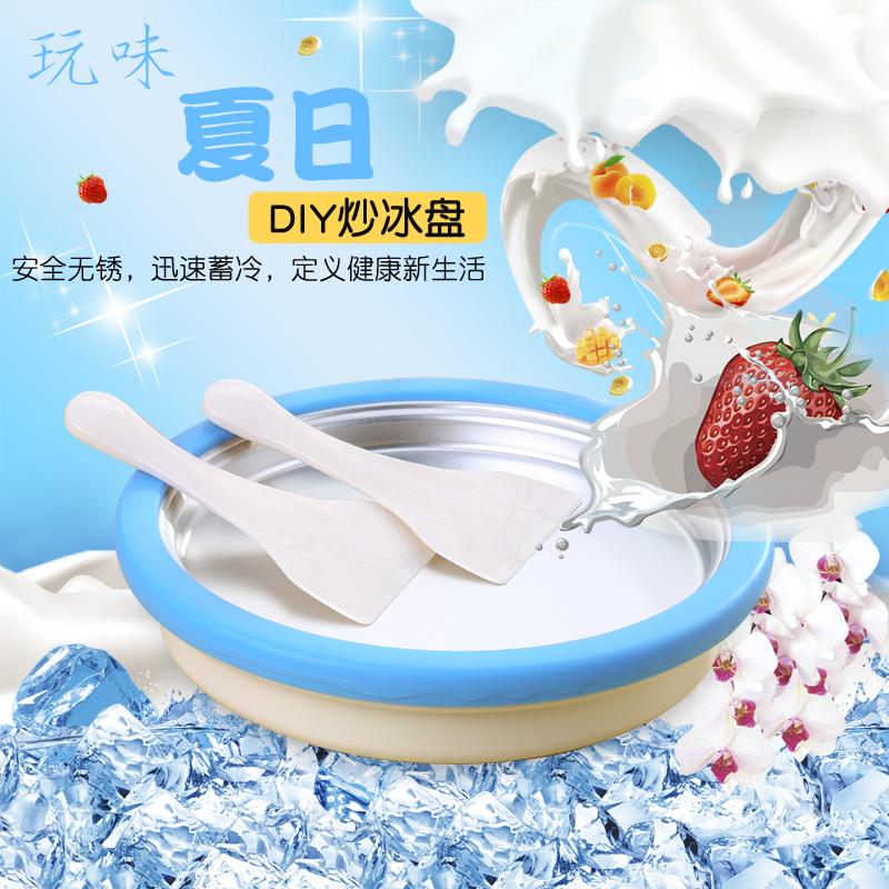 炒酸奶机炒冰激淋机儿童手动免插电炒冰机家用小型迷你炒酸奶卷机