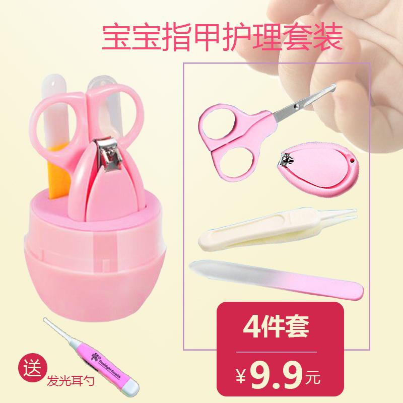 天天特价指甲剪套装指甲刀婴幼儿安全防夹肉剪刀新生儿专用指甲钳