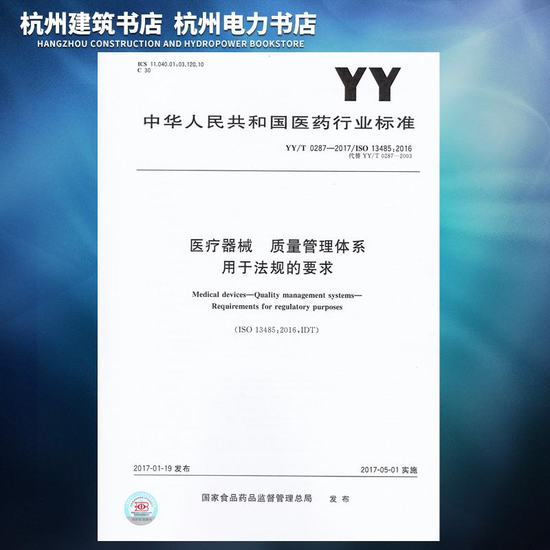 正版现货 YY/T 0287-2017医疗器械 质量管理体系 用于法规的要求