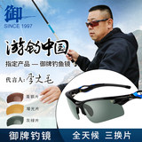 Royal fishing glasses to see drifting special fishing gear night fishing HD to blue light increase clear polarized fishing mirror happy fishing