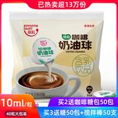 植脂奶球淡奶液态奶精球咖啡奶包10ml 维记咖啡奶伴侣奶油球 40粒