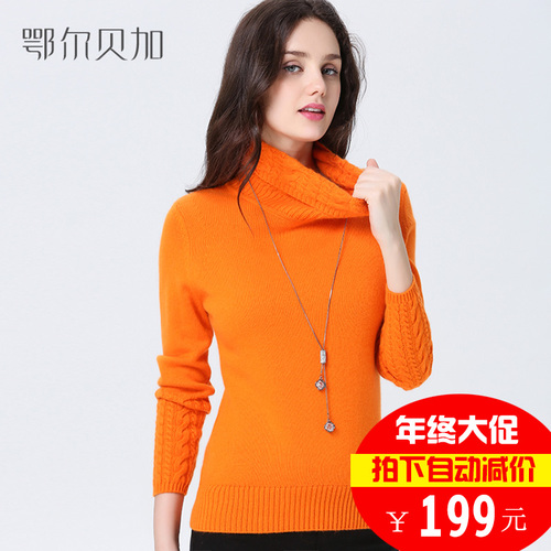 鄂尔贝加2017冬麻花高领套头羊毛衫女加厚保暖弹力贴身毛衣打底衫
