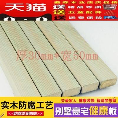 河南郑州户外樟子松菠萝格实木板材方柱圆柱防腐木碳化木30*50mm是什么档次