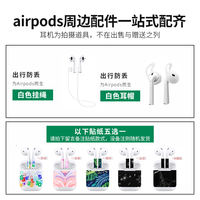 Warrenka AirPods Cover Apple Wireless Headphone Case Accessories Silicone Case Shell Dust-proof Anti-lost rope sticker
