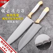 家用菜刀切肉刀 不锈钢锯齿刀带牙刀冷冻肉切片刀 冻肉刀