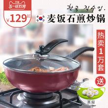 韓庫韓國進口紅鉆無煙不粘鍋平底炒鍋家用烹飪廚具電磁爐通用30cm