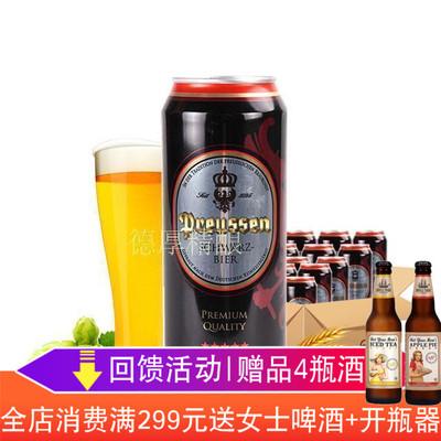 「4瓶包邮」原装普鲁士原味黑啤酒500ml 易拉罐 德国进口啤酒