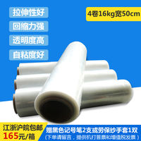 Packaged tax new material PE wrapping film packaging film packaging film industrial plastic wrap width 50cm total weight 16 kg
