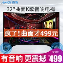 Amoi夏新电视机32英寸曲面网络智能wifi特价家用高清液晶平板彩电