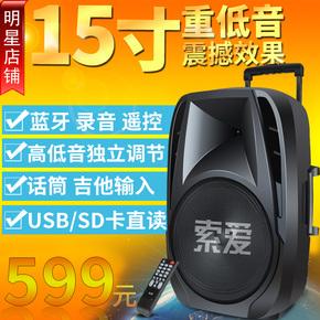 索爱T32便携移动15寸蓝牙带无线话筒快手音响户外广场舞拉杆音箱
