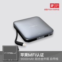 MIPOW SPL09苹果x移动电源MFi认证IPHONE7/8便携自带线超薄充电宝