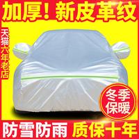 雪铁龙C4L世嘉三厢C5爱丽舍C2 C3-XR车衣车罩防晒防雨隔热厚套子
