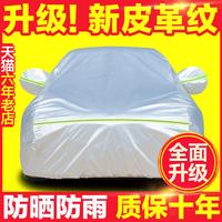 丰田新威驰fs致炫致享车衣车罩两厢三厢防晒防雨隔热遮阳加厚套子