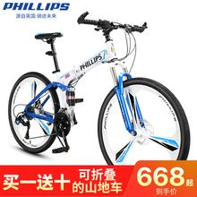 菲利普折疊山地車自行車成人一體輪26寸27變速男女式學生越野單車