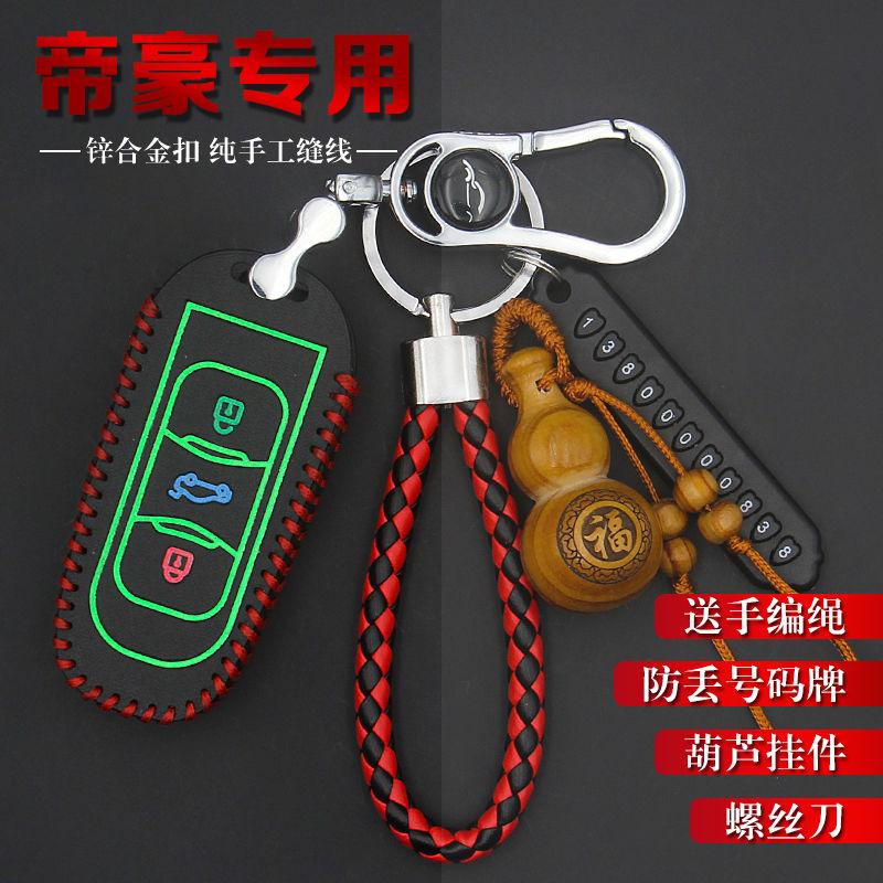 吉利远景x6钥匙包suvx3s1帝豪gl博越ev博瑞ec7gs汽车遥控钥匙套女