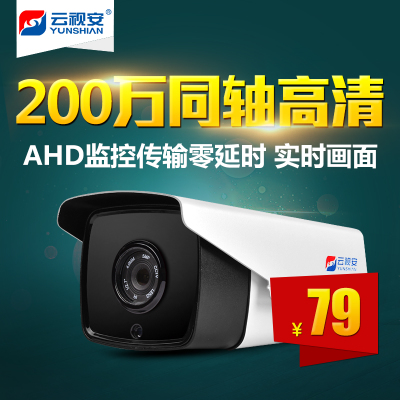 云视安 高清夜视AHD监控摄像头 同轴1080P安防家用模拟红外监控器