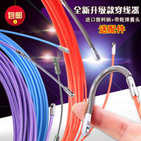 Electrician threader with roller head wire wrapped plastic steel wire mesh pipe threader wire slot guide