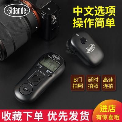 斯丹德无线快门线适用于佳能5d4 6d2 80d 5d3尼康d810 d7200 d750 d850索尼 sony单反相机延时定时遥控器