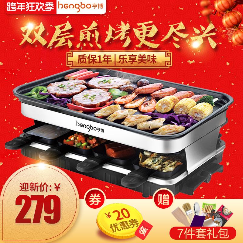 亨博电烤炉烧烤炉家用电烧烤架HB-105韩式无烟烧烤肉锅烤肉机家用1元优惠券