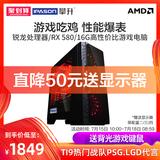 攀升锐龙AMD游戏独显主机16G/RX580 独显台式机吃鸡LOL电脑主机家用整机全套