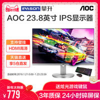 AOC I2490 23.8 inch desktop computer monitor HD IPS eye screen 24 LCD monitor