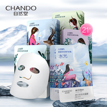 Nature Hall Himalayan hydrating mask 21 mask hydrating students men and women authentic official website flagship store