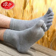 透气分趾袜子潮 五指袜男士 纯棉中筒棉袜浪莎秋季防臭吸汗夏季薄款图片