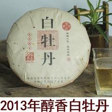 正宗福鼎白茶2013陈年高山生态醇香白牡丹老白茶饼福鼎白茶饼350g