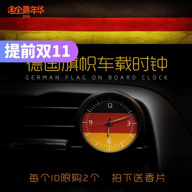 德国国旗汽车车载时钟仪表台时钟表出风口装饰创意夜光电子石英表