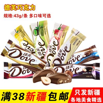 德芙巧克力43g小清新柠檬曲奇草莓抹茶多口味果仁排块结婚庆喜糖
