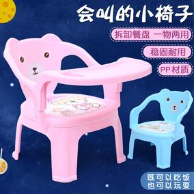 儿童餐椅叫叫椅带餐盘吃饭座椅宝宝小板凳卡通儿童靠背椅塑料凳子