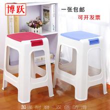 博跃塑料凳子高凳子椅子塑胶家用餐桌凳加厚成人板凳儿童方凳子圆