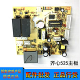 Qixin S525 shredder motherboard old shredder motherboard 525 old shredder motherboard power board