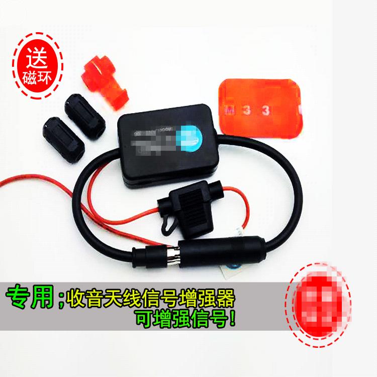 加强型车载收音机DVD导航有源FM汽车天线增强信号放大器抗干扰