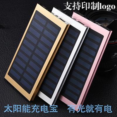 超薄太阳能充电宝定制刻字 手机充电宝10000毫安移动电源定制logo图片