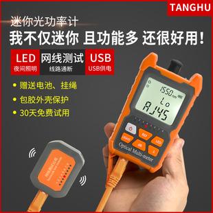 汤湖 迷你型高精度光功率计测试仪一体机 多功能光纤光衰测试仪